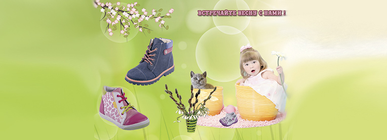 Интернет магазин детской обуви в Москве
