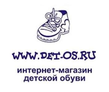 Детская обувь в Ступино, интернет-магазин Котофей, Demar, Зебра, Топ-Топ