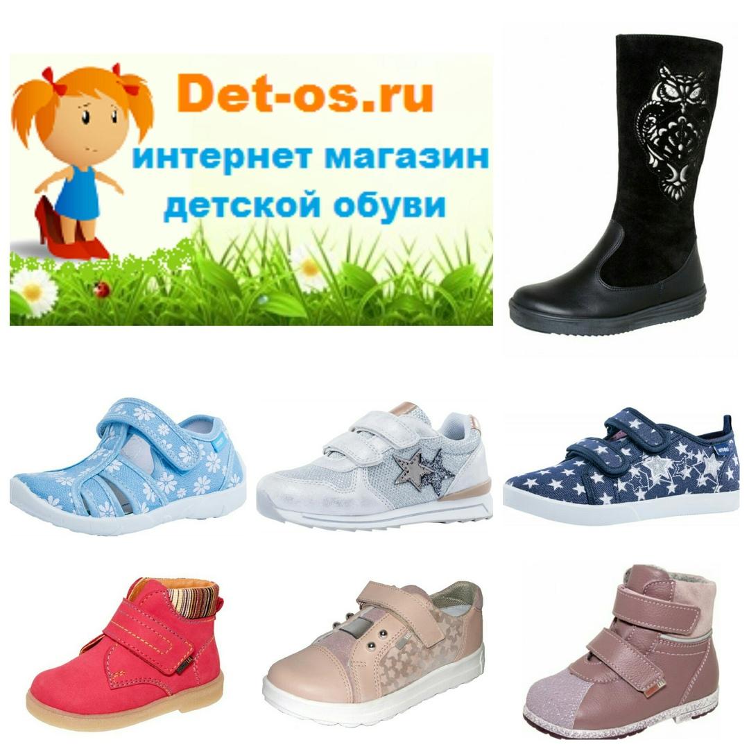 Детская обувь в Санкт-Петербурге, интернет-магазин Котофей, Demar, Зебра, Топ-Топ