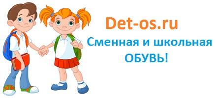 Детская обувь в Москве, интернет-магазин Котофей, Demar, Зебра, Топ-Топ