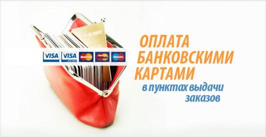 Оплата банковскими картами при получении детской обуви в Москве