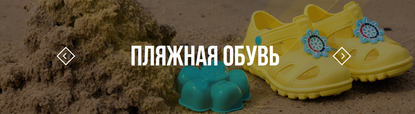 Детская пляжная обувь Котофей - изображение