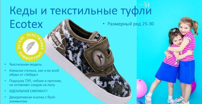 Кеды и текстильные туфли Ecotex в Москве