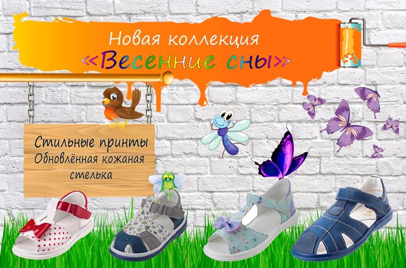 Детские сандалии Топ-Топ в Воронеже