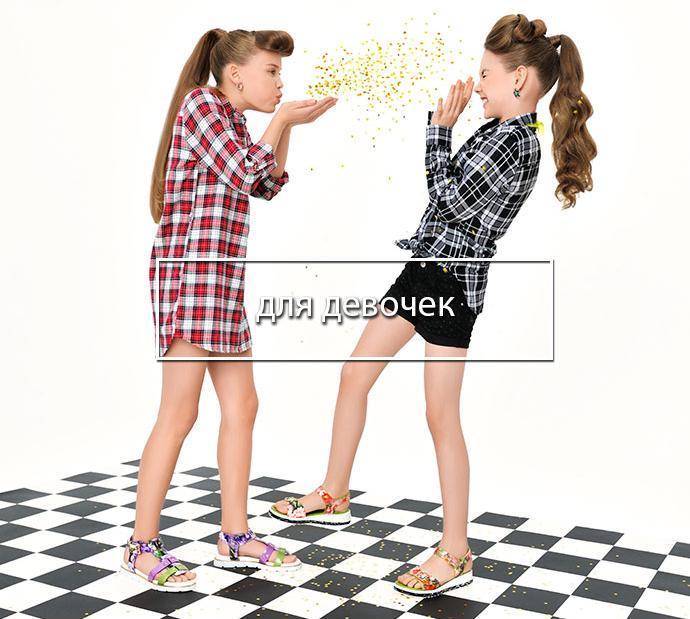 Betsy - обувь для девочек, купить в интернет магазине det-os.ru