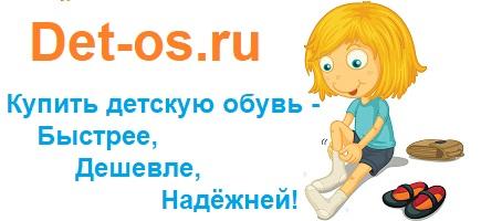 Детская обувь в Амурске - магазин Det-os.ru