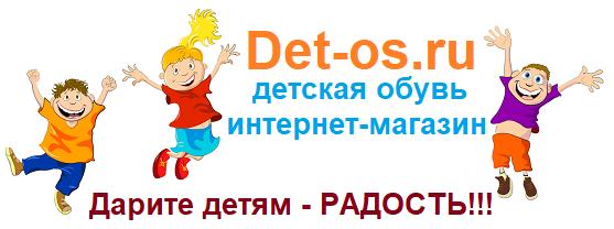 Детская обувь в Алексине - интернет магазин det-os.ru