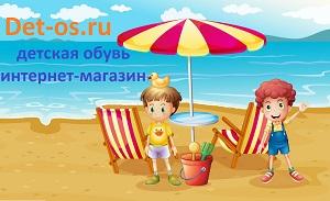 Детская обувь в Анапе - интернет магазин det-os.ru