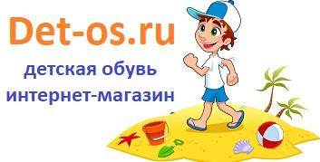 Детская обувь в Анапе, интернет-магазин Котофей, Demar, Зебра, Топ-Топ