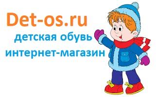 Детская обувь в Омске, интернет-магазин Лель, Котофей, Demar, Зебра, Топ-Топ