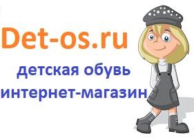 Обувь детская в Апрелевке интернет магазин Котофей, Лель, Demar, Зебра