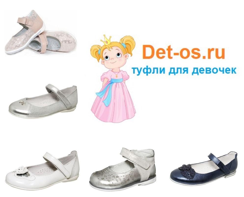 Туфли для девочек купить в интернет-магазине det-os.ru
