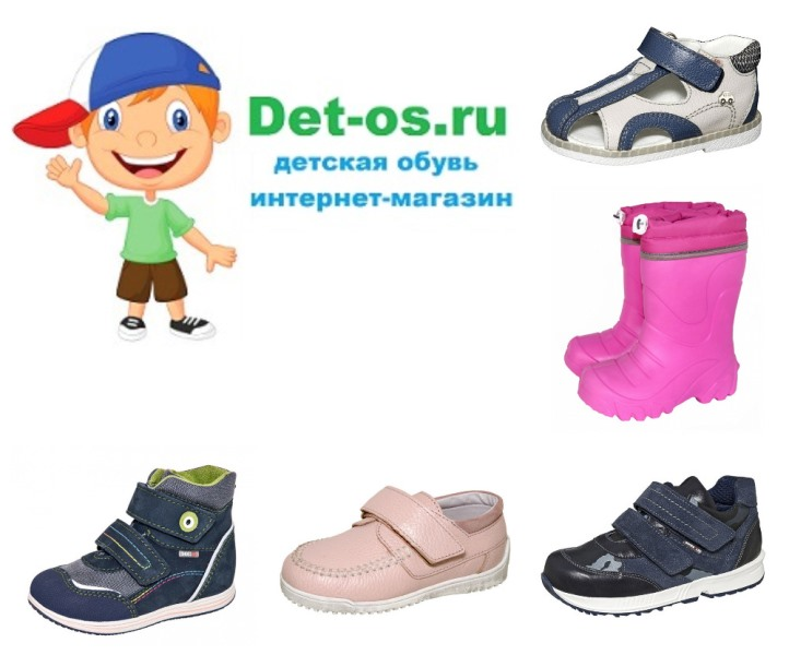 Магазин детской обуви в Томске - Det-os.ru| изображение