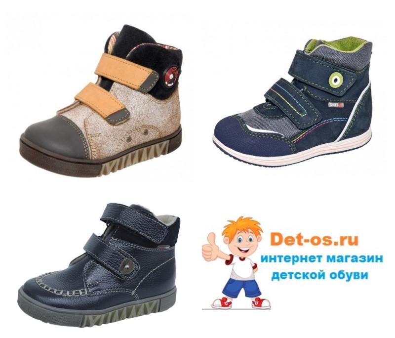 Детская обувь Лель, Котофей, Demar - купить в Белгороде