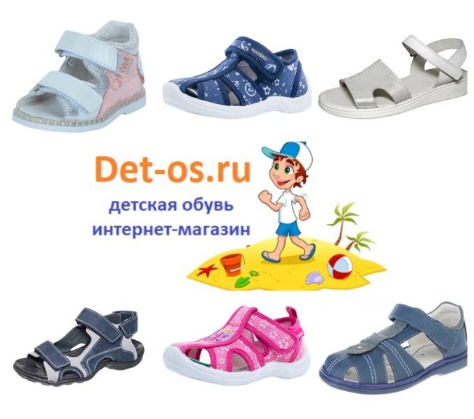 Сандалии детские купить в Екатеринбурге - изображение