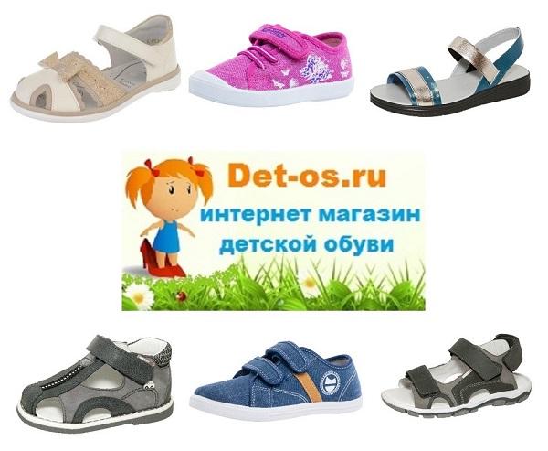 022a9aae4 Купить детскую обувь в Таганроге недорого в интернет магазине det-os.ru -  изображение