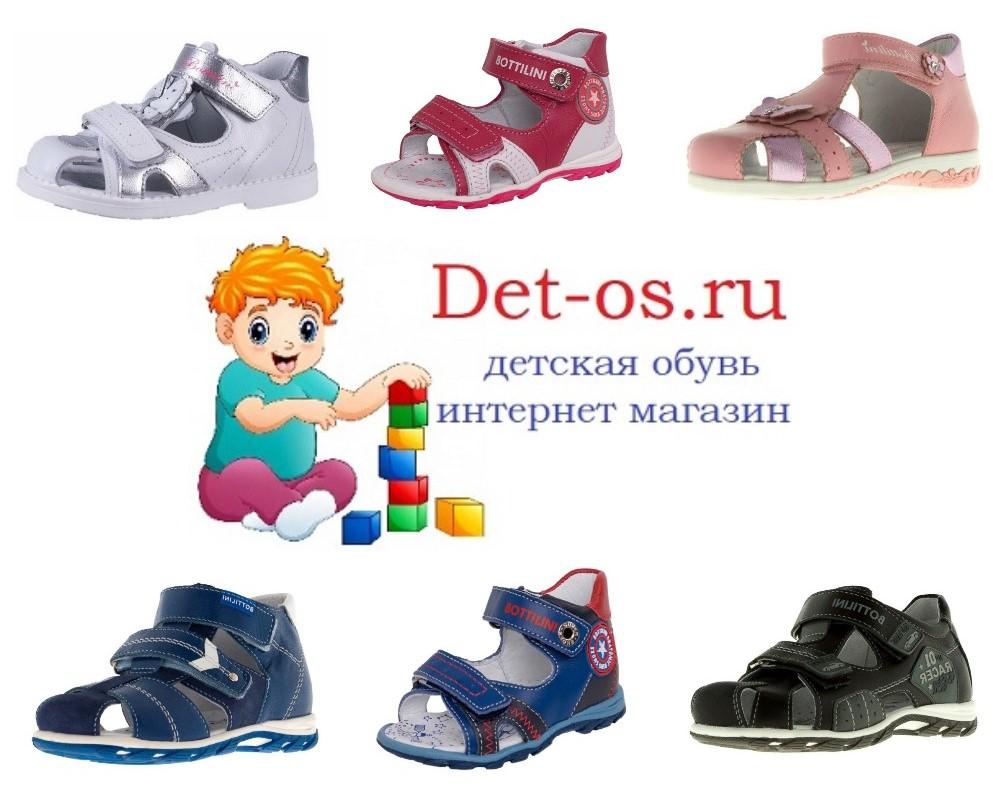 Детские сандалии - изображение