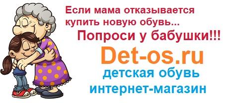 Детская обувь в Азове - купить в интернет-магазине det-os.ru