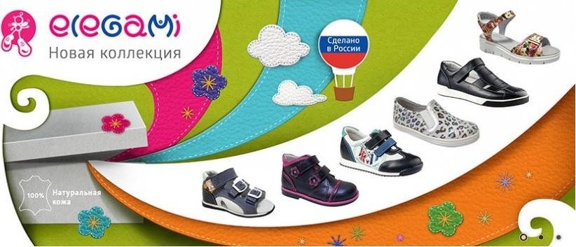 Детская обувь Elegami в Волжске