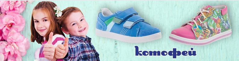 Детская обувь Котофей купить в Самаре