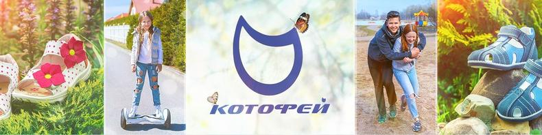 Детская обувь Котофей - доставка Почтой России
