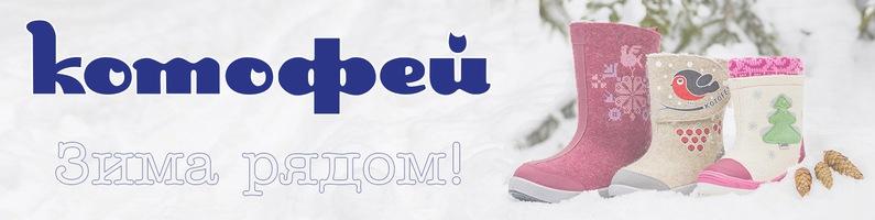 Зимняя обувь Котофей в Троицке