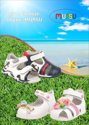 Летняя детская обувь Mursu в Севастополе