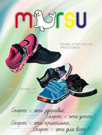 Жуковский. Детская обувь Mursu купить недорого
