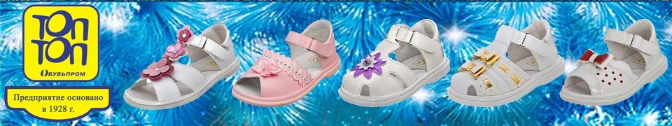 Детские туфли, детские сандалии, детская обувь в Щелково