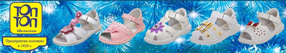 Праздничная обувь Топ-Топ в Наро-Фоминске