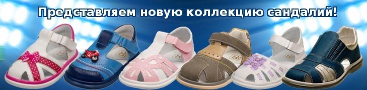 Детская обувь Топ-Топ в Элисте