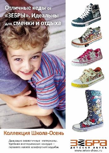 Детские кроссовки и кеды Зебра