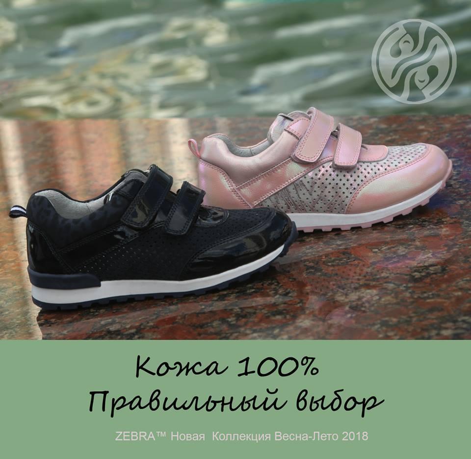 Детская обувь Зебра в Москве