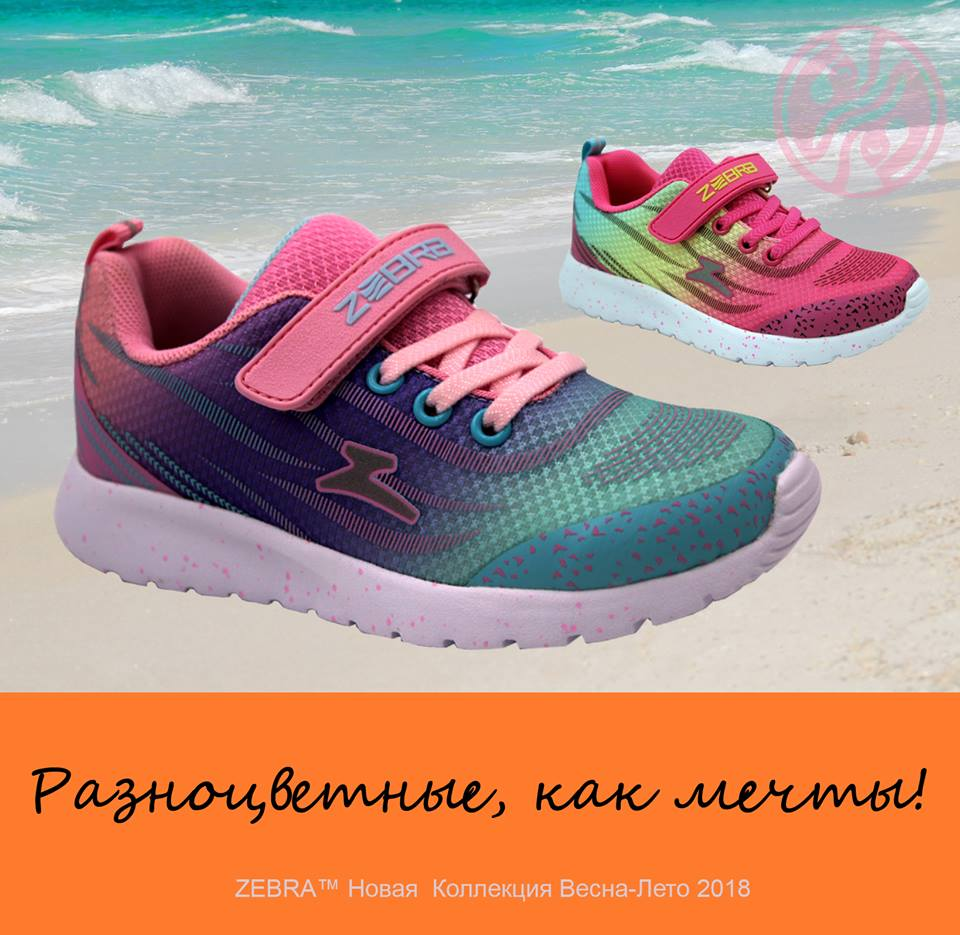 Детские кроссовки Зебра купить в Москве