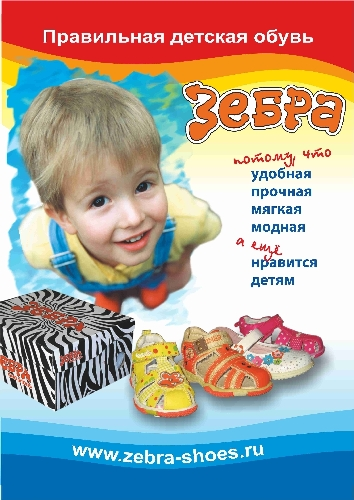 Зебра - обувь для детей купить в Северодвинске