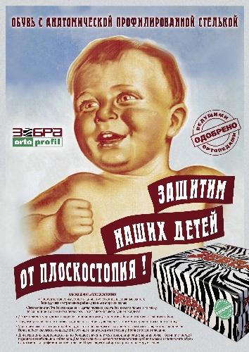 Детская обувь производства Россия