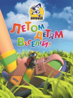 Детская обувь Котофей в интернет магазине det-os.ru