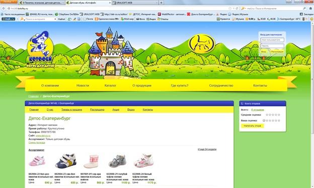 Сайт детской обуви Котофей