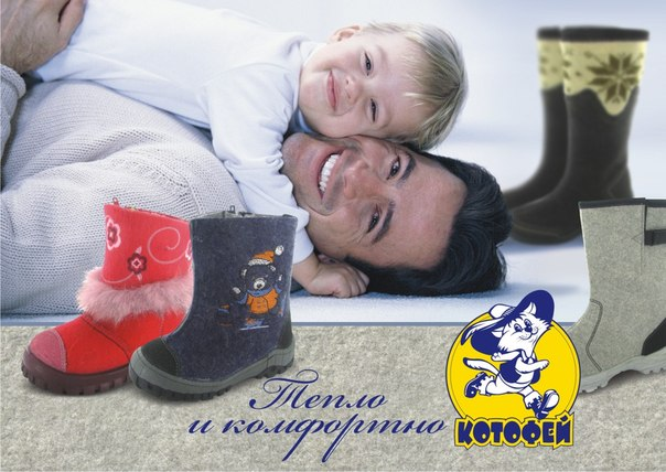 Валенки - интернет магазин детской обуви det-os.ru - Apoi.ru