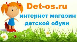 Det-os.ru - детская обувь, интернет-магазин Котофей, Demar, Лель ... bcff5616ffb