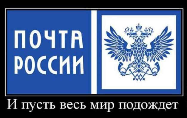 Почта России - мир подождет