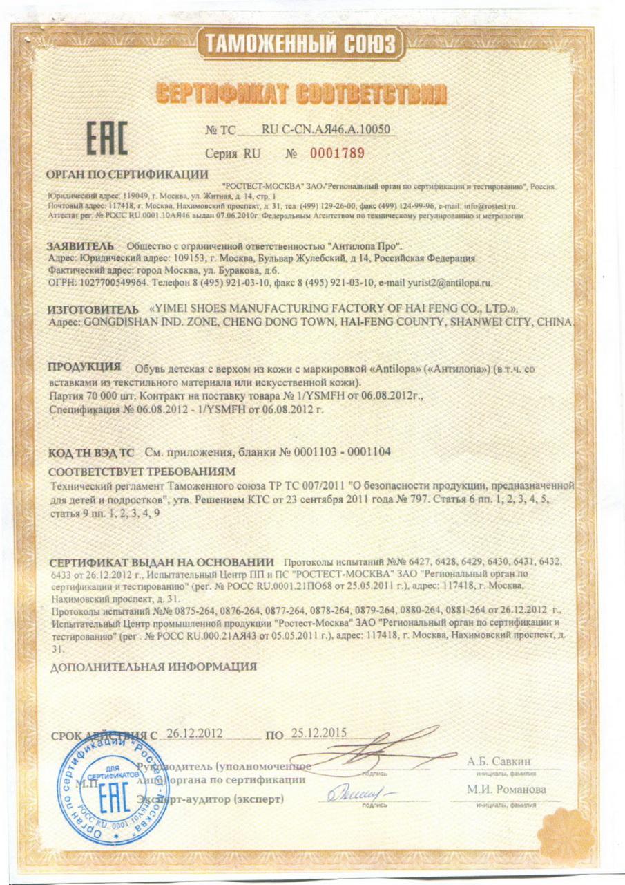 Сертификация Детской Одежды