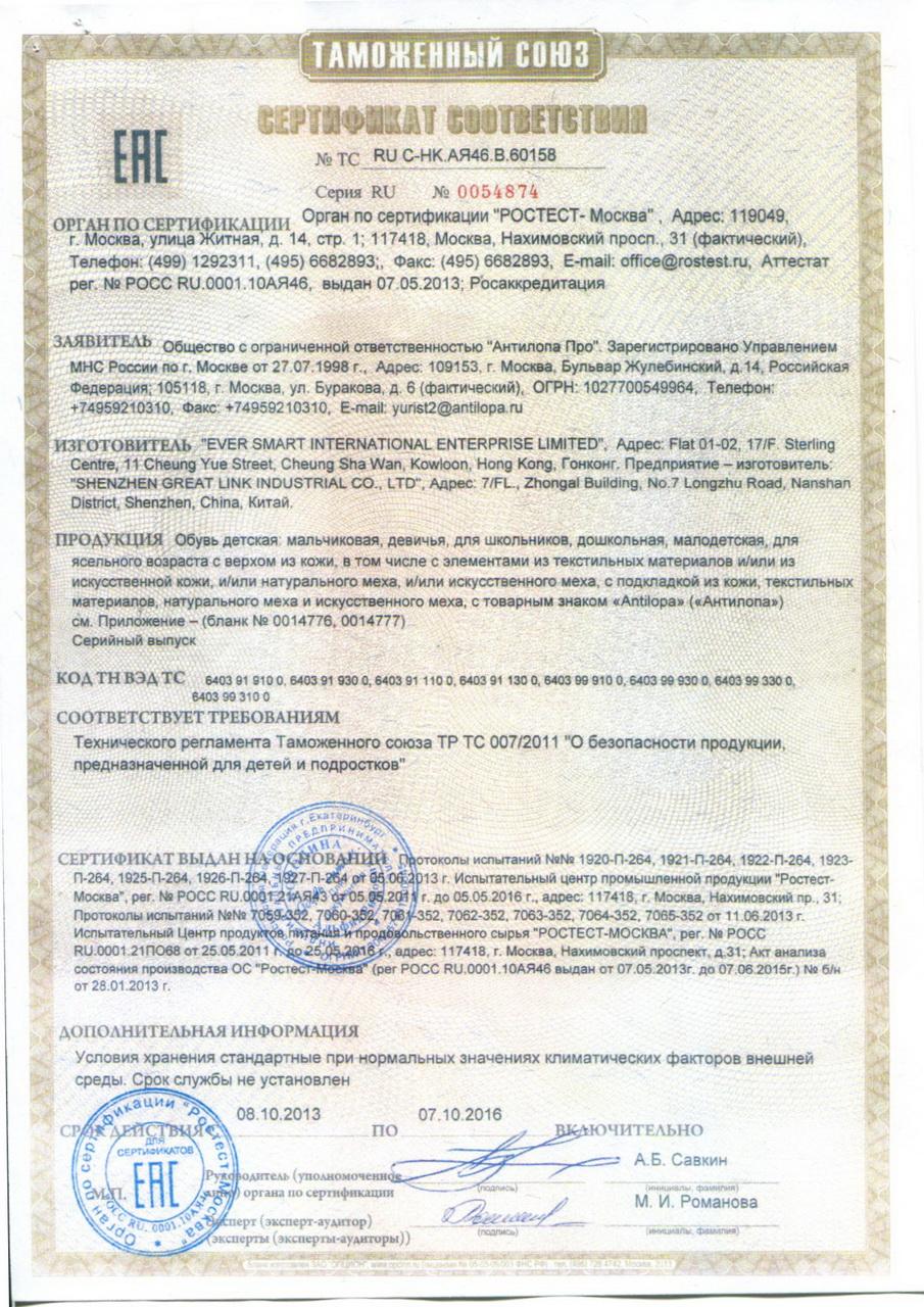 2016.10.07 АНТИЛОПА Обувь детская с верхом из кожи