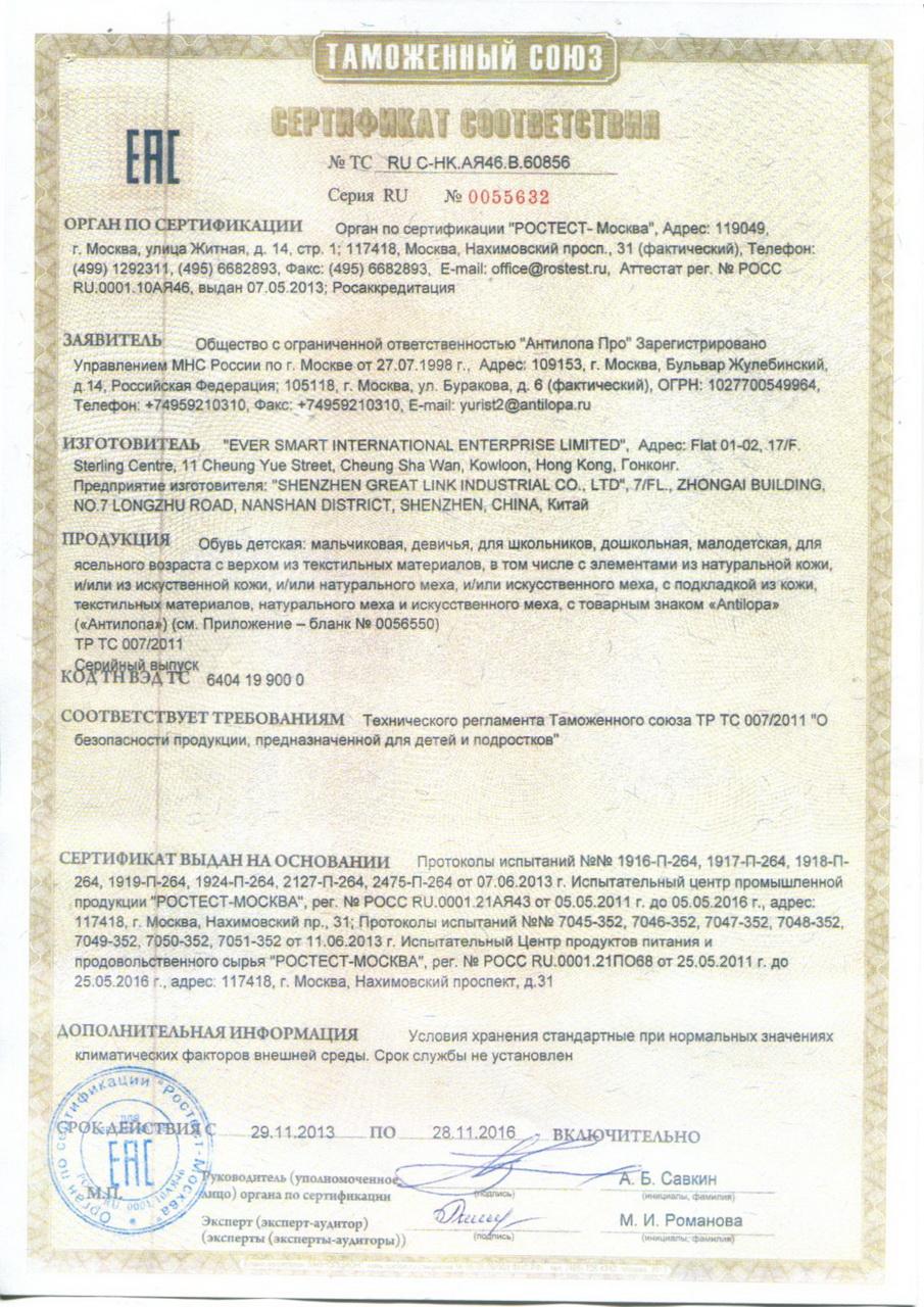2016.11.28 АНТИЛОПА Обувь детская с верхом из текс. мат