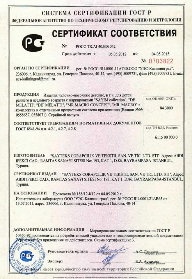 """Сертификат на колготки и носки тм """"De melatti"""""""