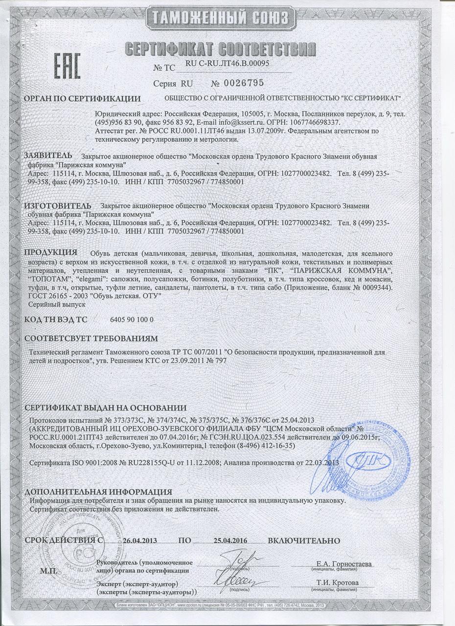 """Сертификат на детскую обувь тм """"Парижская Коммуна"""", """"Топотам"""", """"Elegami"""" из искусственной кожи"""