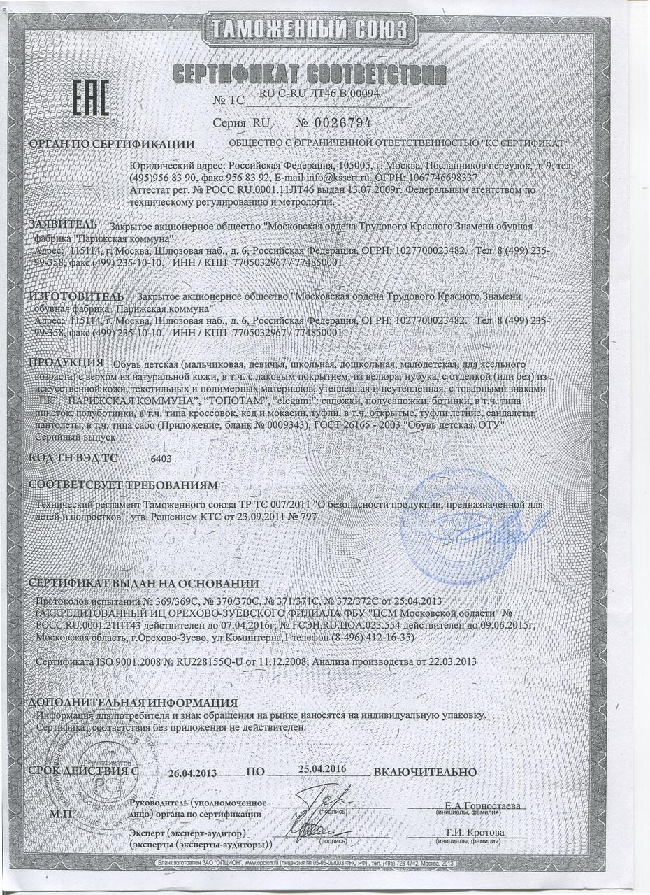 """Сертификат на детскую обувь тм """"Парижская Коммуна"""", """"Топотам"""", """"Elegami"""" из натуральной кожи"""
