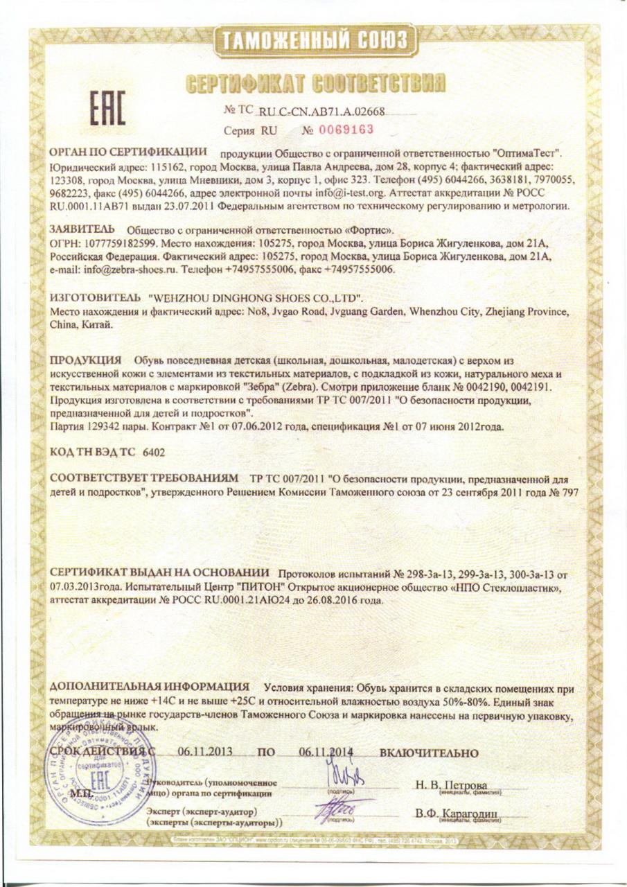 2014.11.06 ЗЕБРА Обувь повседневная детская (школьная, дошкольная, малодетская) с верхом из иск.кожи