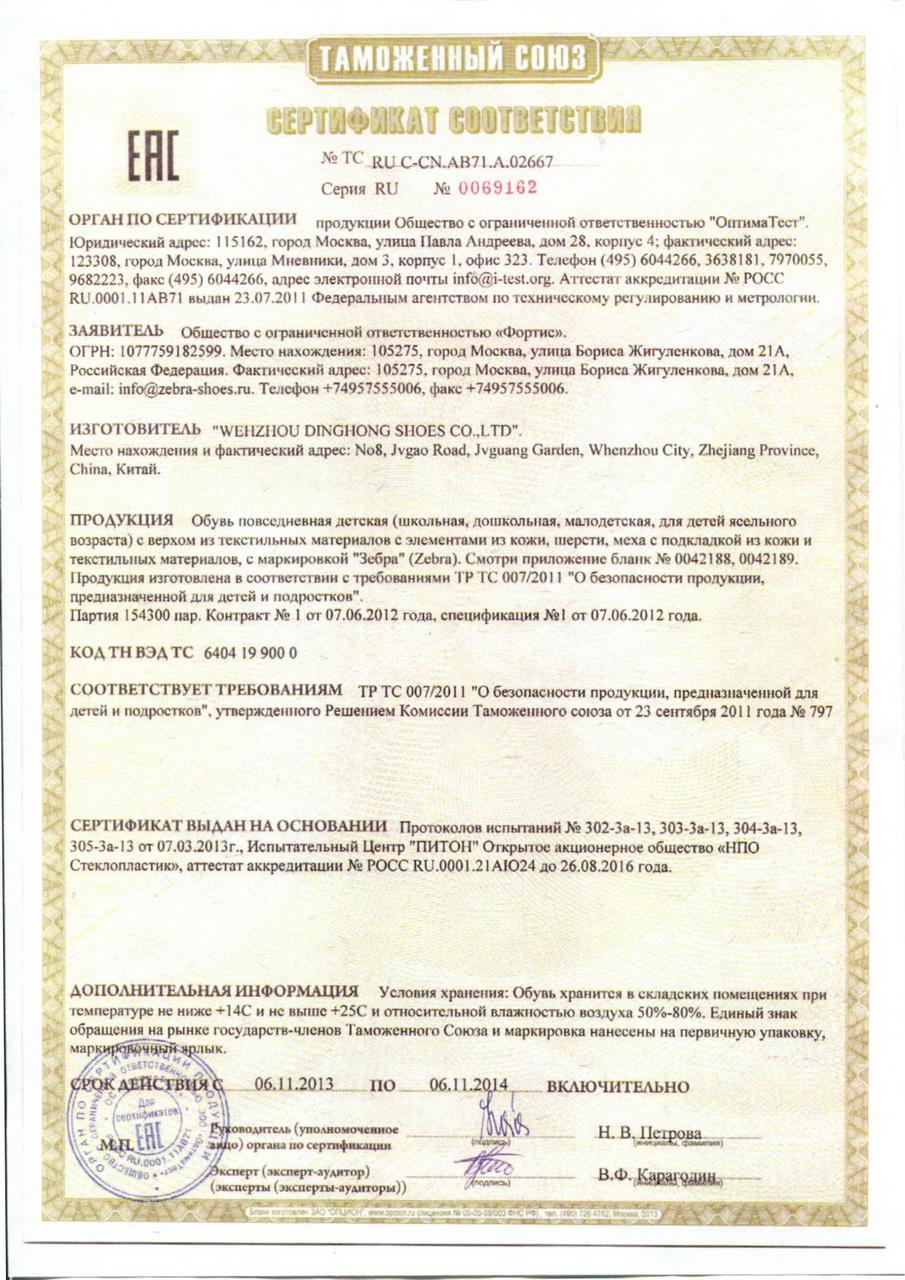 2014.11.06 ЗЕБРА Обувь повседневная детская с верхом из текс. материалов