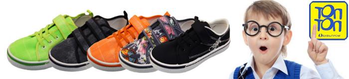 Кеды детские, детская обувь из текстиля в Кургане